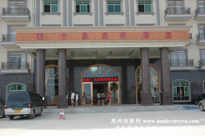 相信爱的传说: 平海狮子岛度位于广东省惠东县平海镇南门海三姐妹旅游